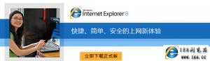 IE8下载