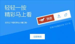 """远离视频广告,傲游浏览器推出""""马上看""""版本官方下载"""