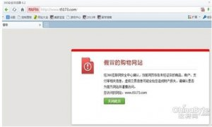网游交易钓鱼欺诈增多 360安全浏览器精准拦截